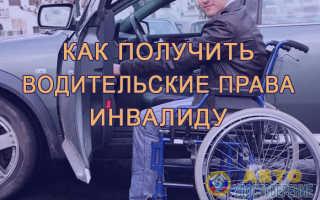 Права водителей-инвалидов: как пройти медкомиссию