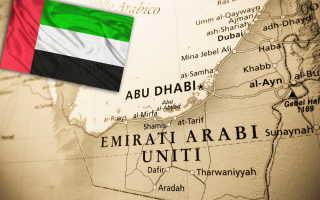 Процедура оформления визы в ОАЭ в 2020 году
