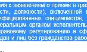 Получение гражданства РФ высококвалифицированными специалистами