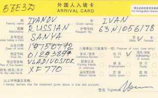 Нужна ли китайская виза для пересадки в Пекине?