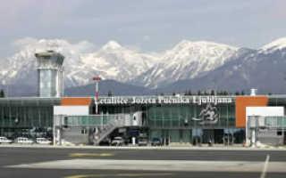 Аэропорт Любляна: как добраться. Информация для туристов