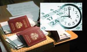 Сроки регистрации по месту жительства в России в 2020 году
