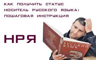 Получения статуса носителя русского языка для гражданства