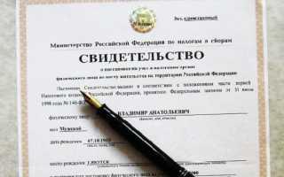 Какие документы нужны для получения ИНН в 2020 году