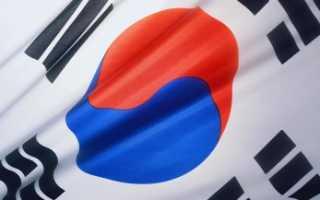 Порядок получения визы в Южную Корею в 2020 году