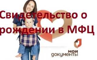 Как получить свидетельство о рождении ребенка в МФЦ