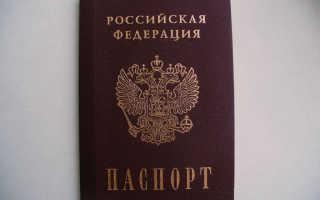 Страницы паспорта гражданина Российской Федерации