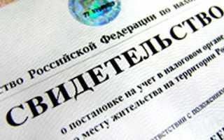 Как получить белорусу ИНН в России в 2020 году