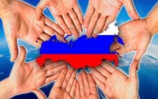 Справка переселенца в Российской Федерации в 2020 году