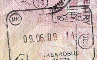 Нужна ли россиянам виза в Македонию?