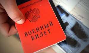 Постановка на воинский учет при временной регистрации