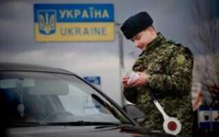 Запрет на выезд из Украины