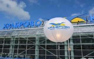 Аэропорт Храброво: как добраться. Информация для туристов
