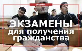Экзамен по русскому языку на гражданство в 2020 году
