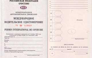 Заявление о выдаче водительского удостоверения международного образца