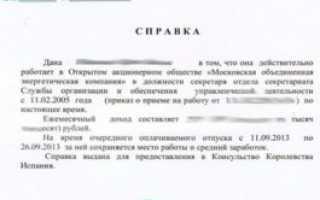 Спонсорское письмо на визу в Литву