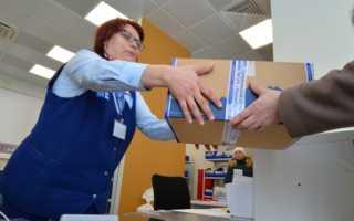 Получить посылку без паспорта гражданина РФ