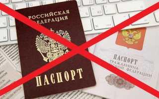 Прекращение гражданства России в 2020 : отказ, лишение, оптация