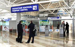 Правила пересечения границы Украины для граждан РФ