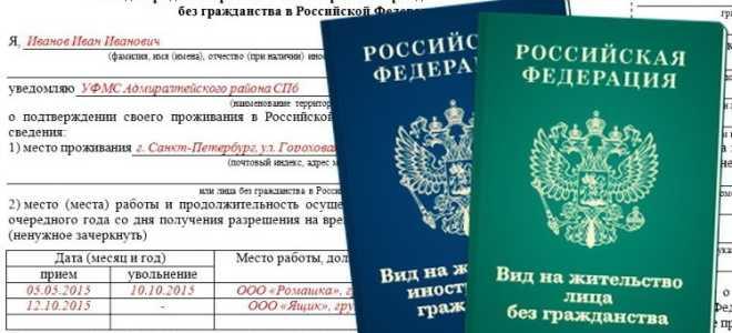 Ежегодное подтверждение проживания по виду на жительство: документы
