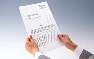Бланк заявления о приеме в гражданство РФ