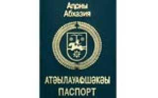 Как получить гражданство РФ гражданину Абхазии в 2020 : документы для оформления паспорта