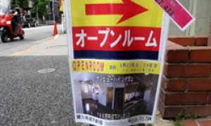 Особенности приобретения недвижимости в Японии