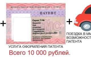 Патент для граждан СНГ