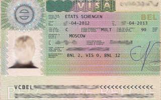 Анкета на визу в Бельгию
