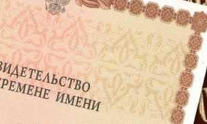 Можно ли поменять имя в паспорте в 2020 году: процесс смены