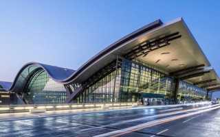 Аэропорт Доха Хамад: как добраться. Информация для туристов