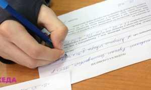 Как правильно заполняется бланк подписки о невыезде и надлежащем поведении