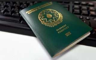 Отказ от гражданства Азербайджана: каковы последствия в 2020 году