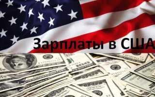 Среднемесячная зарплата в США в 2020 году