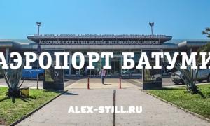 Аэропорт Батуми: как добраться. Информация для туристов