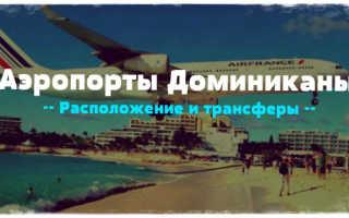 Аэропорт Доминике: как добраться. Информация для туристов