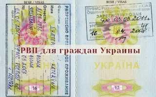 РВП для граждан Украины