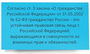 Принципы российского гражданства