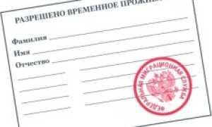 Как получить РВП в России гражданину Беларуси в 2020 году