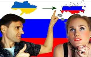Программа «Соотечественники» для беженцев из Украины в 2020 году
