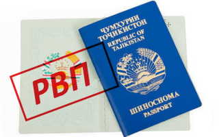 Получение РВП в России гражданами Таджикистана в 2020 году