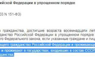 Упрощенное получение гражданства РФ для казахов в 2020 году