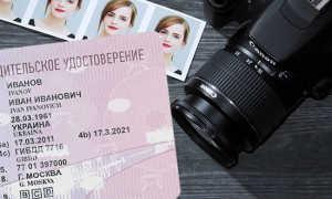 Фото на водительское удостоверение: требования в 2020 году