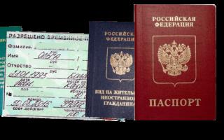 """РВП по программе переселения """"Соотечественник"""" в 2020 : документы"""