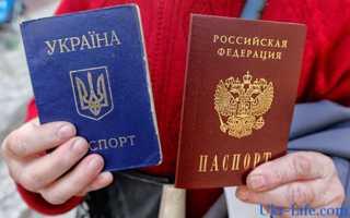 Отказ от гражданства Украины в России в 2020 : документы, процедура