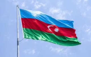 Посольства и консульства Азербайджана: адреса и телефоны