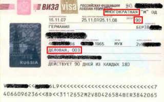 Образец делового приглашения для иностранца в Россию