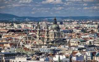 Переезд в Венгрию на постоянное проживание из России в 2020 году