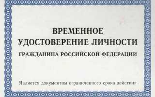 Бланк формы 2П – временное удостоверение личности