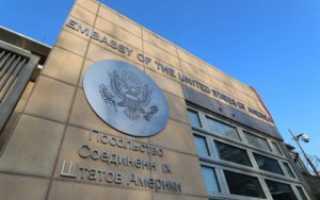 Посольства и консульства Соединенных Штатов Америки: адреса и телефоны